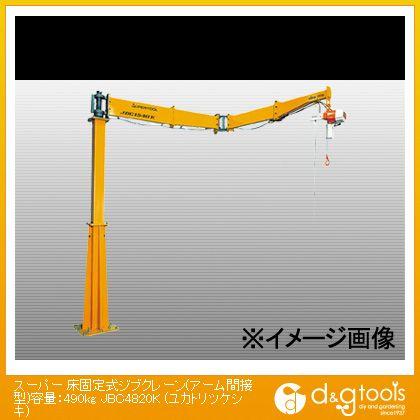 スーパーツール 床固定式ジブクレーン(アーム間接型)容量:490kg (×1台)   JBC4820K