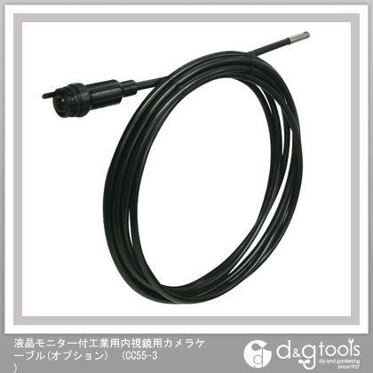 STS 液晶モニター付工業用内視鏡用カメラケーブル(オプション)   CC55-3