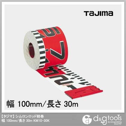 タジマ シムロンロッド軽巻 幅 100mm/長さ 30m (KM10-30K) 標尺 テープロッド