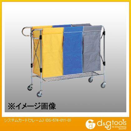 テラモト システムカート(フレーム)   DS-574-011-0