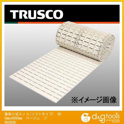 トラスコ 巻取り式スノコ(ソフトタイプ) 600mmx6000mm ベージュ   TR60BEN