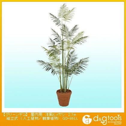 タカショー グリーンデコ 屋内用 洋風ヒメヤシ 組立式(人工植物/観葉植物) 2.7m (GD-86LL)