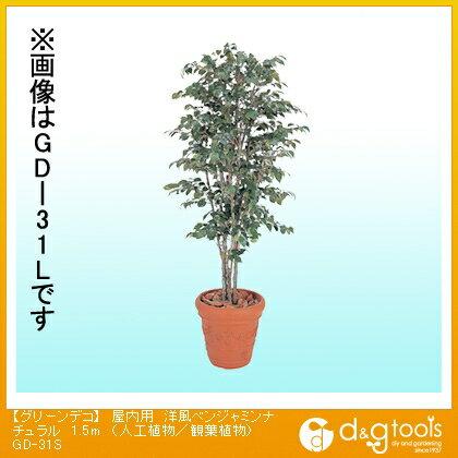 タカショー グリーンデコ 屋内用 洋風ベンジャミンナチュラル(人工植物/観葉植物)  1.5m GD-31S