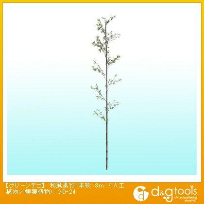 タカショー グリーンデコ 和風黒竹1本物(人工植物/観葉植物) 3m (GD-24)
