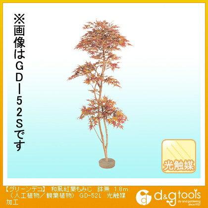 タカショー グリーンデコ 和風紅葉もみじ 鉢無 (人工植物/観葉植物) 光触媒加工  1.8m (GD-52L)
