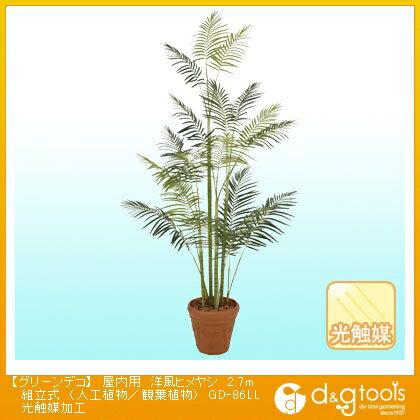 タカショー グリーンデコ 屋内用 洋風ヒメヤシ 組立式 (人工植物/観葉植物) 光触媒加工   2.7m GD-86LL