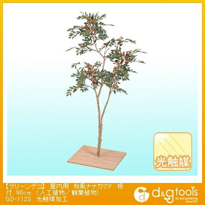 タカショー グリーンデコ 屋内用 和風ナナカマド 板付 (人工植物/観葉植物) 光触媒加工  90cm (GD-112S)