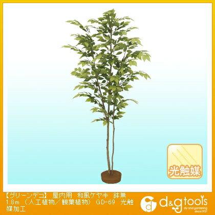 タカショー グリーンデコ 屋内用 和風ケヤキ 鉢無 (人工植物/観葉植物) 光触媒加工  1.8m (GD-69)