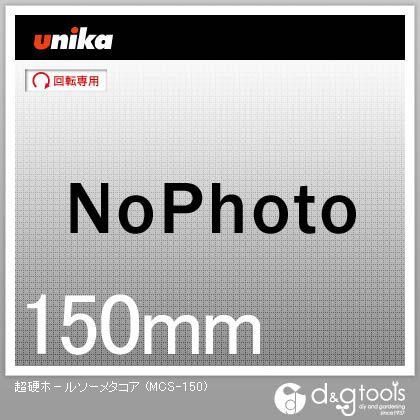 ユニカ 超硬ホールソーメタコア 超硬ホルソー (MCS-150)