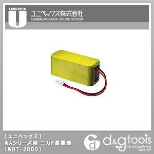 ユニペックス WAシリーズ用(ワイヤレスアンプ)ニカド蓄電池   WBT-2000
