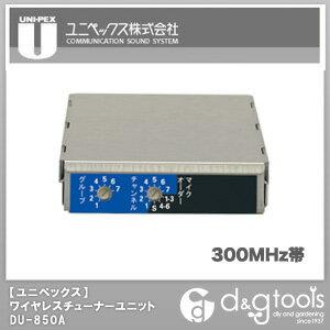 ユニペックス 800MHz帯ワイヤレスチューナーユニット   DU-850A
