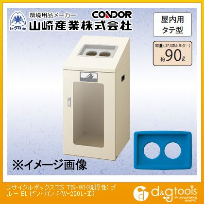 山崎産業(コンドル) リサイクルボックスTIS TIS-90(視認性) ビン・カン 屋内用屑入れ 分別ゴミ箱 ブルー (YW-250L-ID)