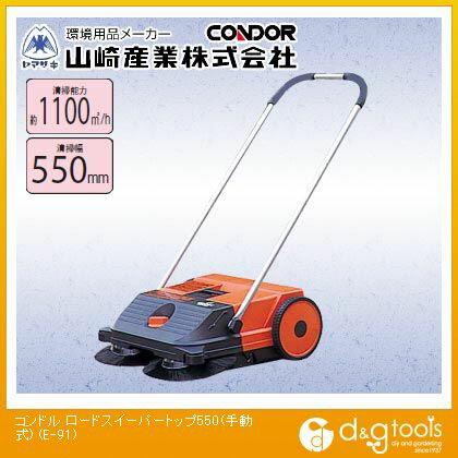山崎産業(コンドル) ロードスイーパートップ550(手動式) (E-91)
