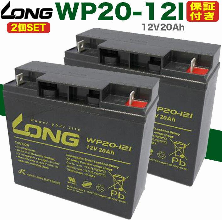 ★送料無料★ 2個セット UPS・溶接機・電動カート・セニアカー各種(12V20Ah)WP20-12I バッテリー  [Smart-UPS3000 SU3000J] [Smart-UPS3000RM SU3000RMJ (5U)][Smart-UPS1500 SUA1500J/SUA1500JB(FJ1500J)]