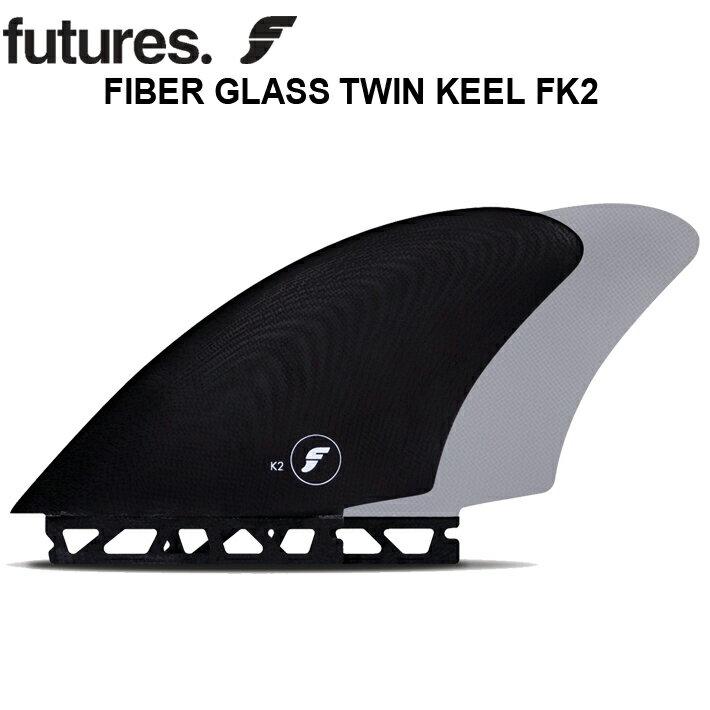 【FUTURES FIN】フューチャーフィンFIBER GLASS TWIN KEEL FK2 ツインフィン キールフィンフィン2本セット送料無料!あす楽!