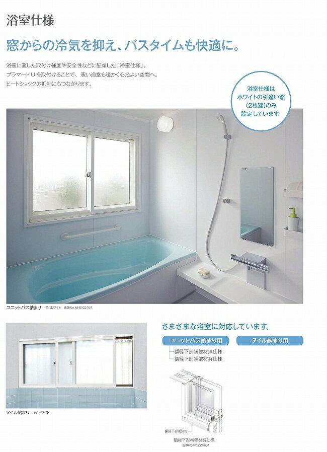 プラマードU浴室仕様 引違い窓ユニットバス納まり用 額縁下部補強材無仕様(単板ガラス3mm入り、2枚建)