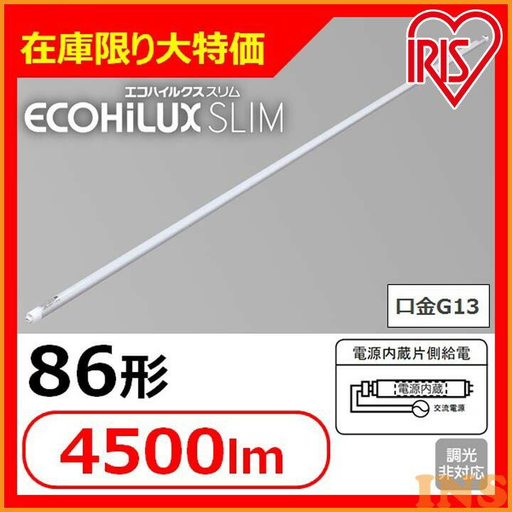 ≪送料無料≫直管LEDランプ ECOHiLUX SLIM LDRd86T・WW/52/45 アイリスオーヤマ