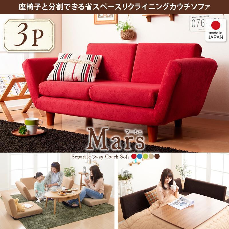 【三人掛け ソファー】座椅子と分割できる省スペースリクライニングカウチソファ【Mars】マーシュ 3P [おしゃれ ソファ] 【代引不可】【RCP】【1,500円クーポン】【10/14 20時からエントリーご購入でポイント5倍】