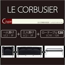 【送料無料】【代引不可】ル・コルビジェ セット Cタイプ(1+3+120) 【RCP】