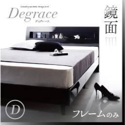 鏡面光沢仕上げ 棚・コンセント付きモダンデザインすのこベッド【Degrace】ディ・グレース【フレームのみ】ダブル【代引不可】【送料無料】