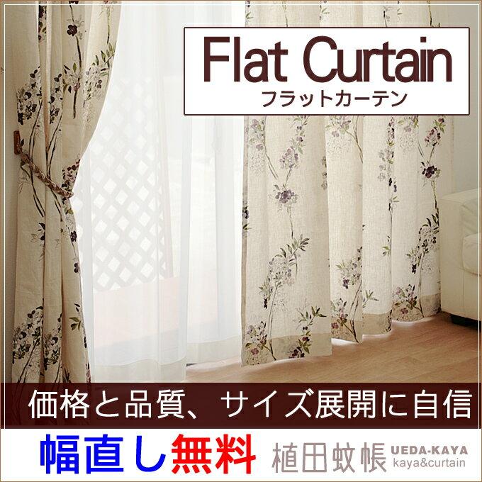 【オーダー商品】リネンフラットカーテン(可憐)幅91~180cm-丈90~135cm 1枚 業務用カーテン可