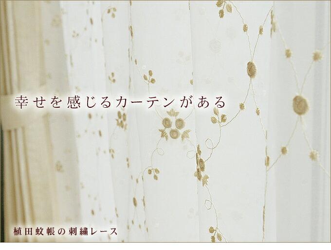【オーダー商品】【2倍ヒダ・3ツ山オーダーOK】エンブロイダリーレースカーテン(16328)幅101~150cm-丈134~198cm 1枚 業務用カーテン可