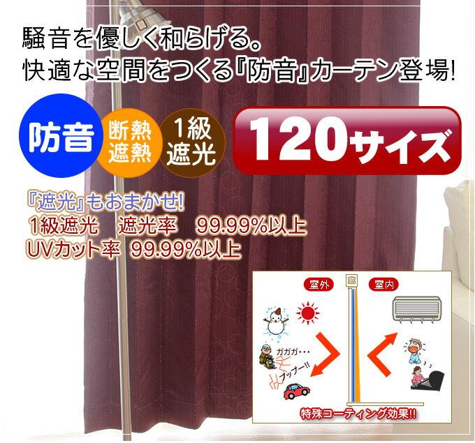 【オーダー商品】遮熱・断熱・1級遮光・防音カーテン(UEP-EC08)幅~100cm-丈205~244cm 2枚組 業務用カーテン可