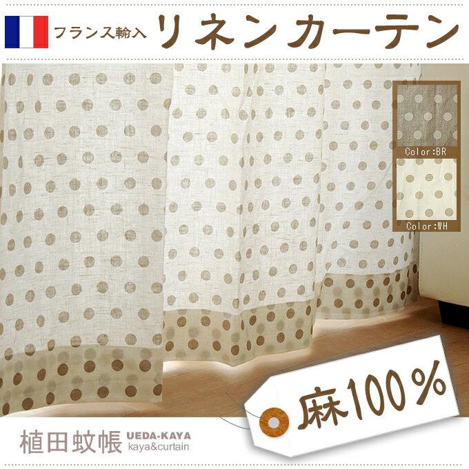 【オーダー商品】リネンカーテン(ドット)幅~90cm-丈181~230cm 1枚 業務用カーテン可