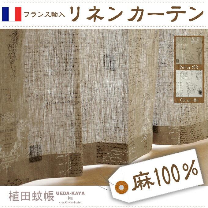 【オーダー商品】リネンカーテン(レター)幅91~180cm-丈181~230cm 1枚 業務用カーテン可
