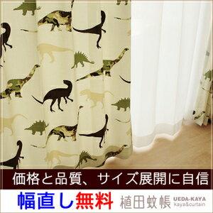 【オーダー商品】ドレープ(恐竜カーテン)幅~90cm-丈181~230cm 2枚組 業務用カーテン可