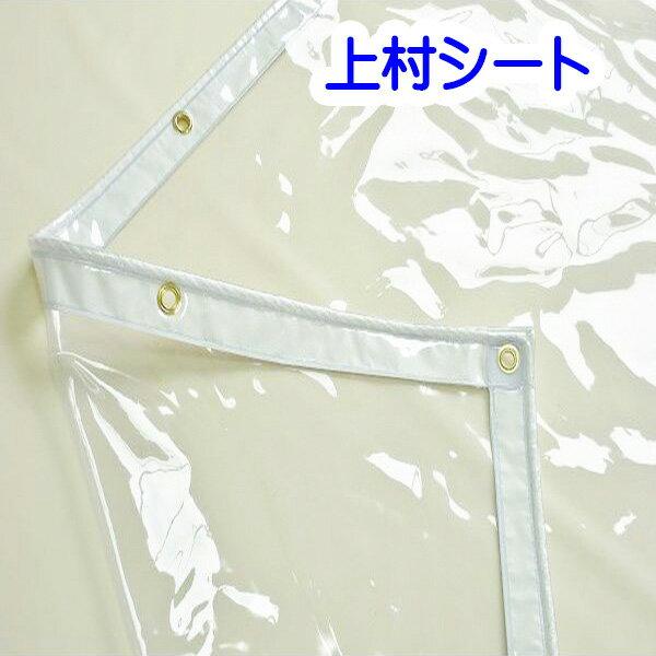 ビニールカーテン 透明 0.5mm厚x幅175~215cmx高さ205~225cm