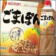 【送料無料】ミツカン 業務用ごまぽん1L×2ケース(全16本)【mizkan】