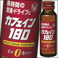 【送料無料】大正製薬 カフェイン180 カロリーゼロ50ml×2ケース(全120本)