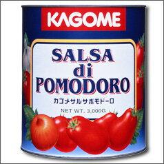 カゴメ カゴメサルサポモドーロ1号缶3000g×1ケース(全6本)【KAGOME】