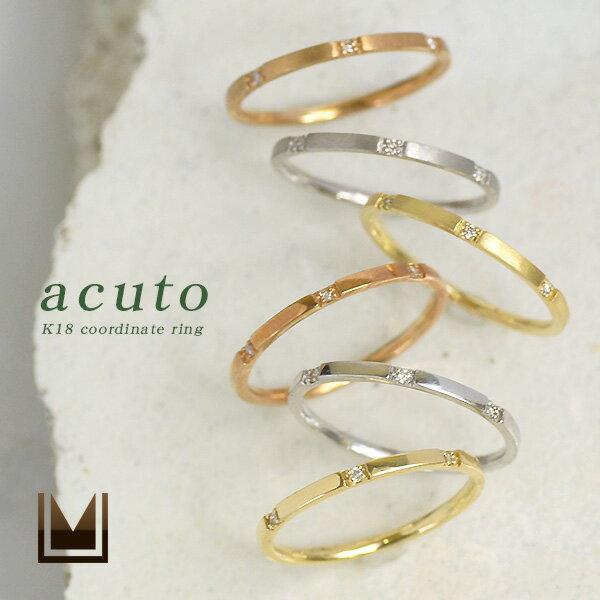 K18 ダイヤモンド コーディネートリング 「acuto」送料無料 ピンキーリング 指輪 ダイアモンド ファランジ 重ね着け 18K 18金 ゴールド 4月誕生石 誕生日 文字入れ 刻印 ピンキーリング対応可能 メッセージ ギフト 贈り物 クリスマス xmas