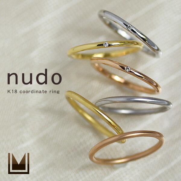 K18 コーディネート リング 「nudo」送料無料 ピンキーリング 指輪 ダイヤモンド ダイアモンド ファランジ ミディ 重ね着け 18金 18K ゴールド 4月誕生石 メッセージ ギフト 贈り物 クリスマス xmas