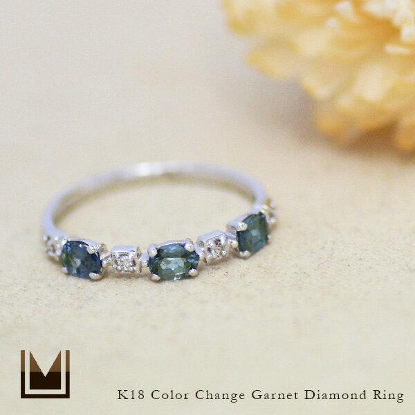 最高の K18 カラーチェンジガーネットダイヤモンド リング 「purezza」送料無料 指輪 ゴールド 18K 18金 ダイアモンド 誕生日 1月誕生石 刻印 文字入れ メッセージ ギフト 贈り物 ピンキーリング対応可能