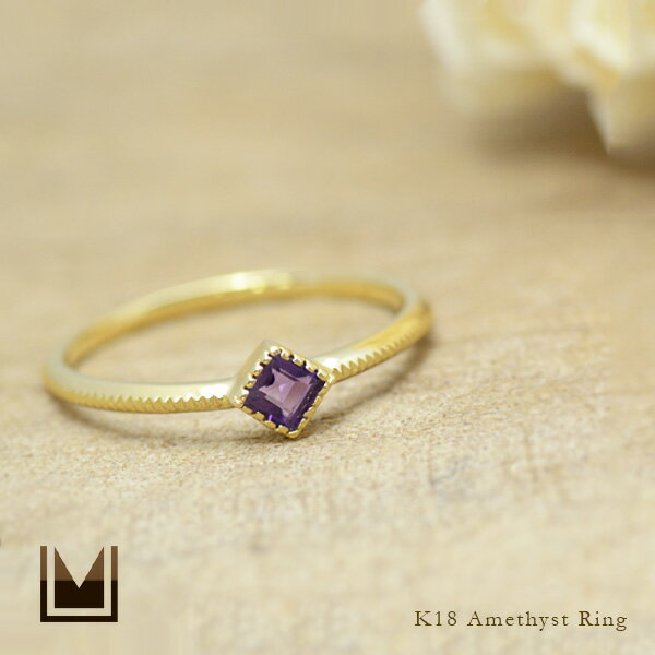 K18 アメシスト リング 「asso」送料無料 指輪 アメジスト 紫水晶 ピンキーリング 18K 18金 ゴールド 誕生日 2月誕生石 刻印 文字入れ【楽ギフ_包装】【楽ギフ_メッセ】【楽ギフ_メッセ入力】