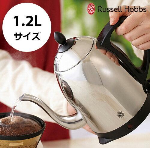 Russell Hobbs/ラッセルホブス Cafe Kettle カフェケトル1.2 7412JP(1.2Lタイプ)電気ケトル コードレス