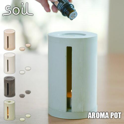 soil/ソイル AROMA POT アロマポット JIS-B247 珪藻土 耐熱