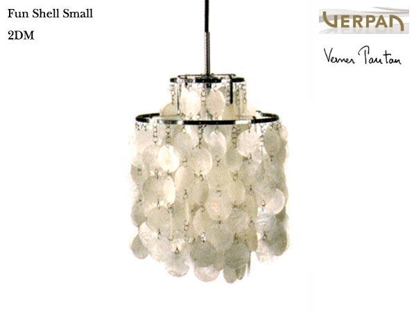 FUN Shell Small 2DM/ファンシェル スモール 2DM Verner Panton/ヴァーナー・パントンデザイン スペースエイジ 照明 ライト ランプ Varpan/ヴァーパン デンマーク フランゼン社 正規品保証【新品】