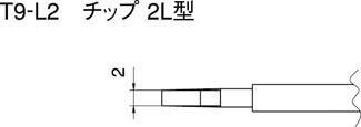 [白光]白光 コテ先 2L型 T9L2[生産加工用品 はんだ・静電気対策用品 はんだこて 白光(株)]【TC】【TN】