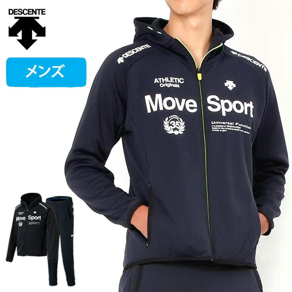 送料無料 【あす楽】 Move Sport / HEAT NAVI ACTIVE SUITS  ジャージ 上下 メンズ セット (DAT2684/DAT2684P)( 上下セット ジャージ上下 セットアップ トレーニングウェア )【 デサント ・ アスレティック ・ メンズ 】