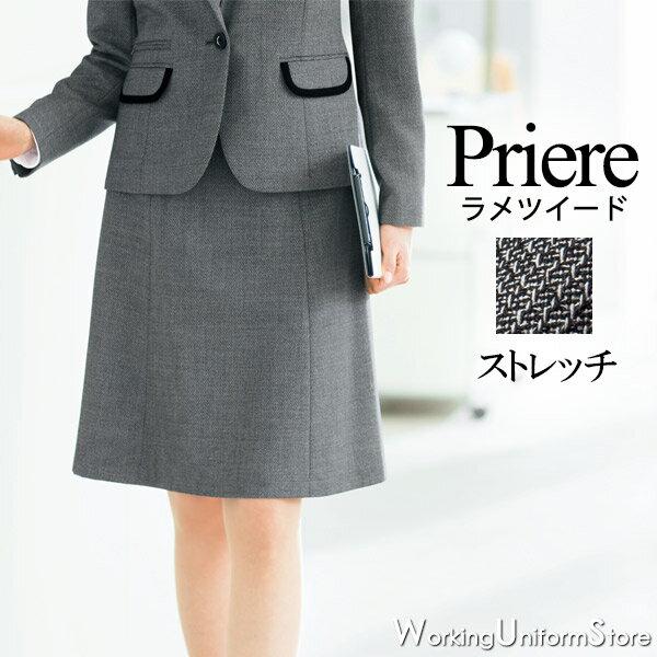事務服 フレアースカート LS2194 プリエール ラメツイード ボンマックス
