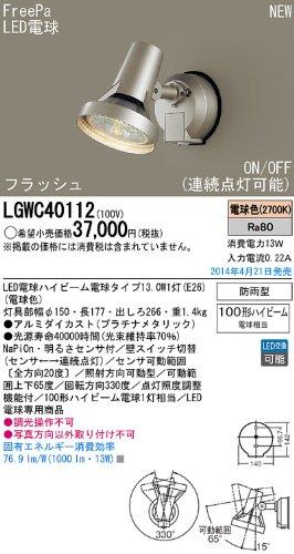 Panasonic LEDスポットライトFreePa(センサ)フラッシュ(プラチナメタリック) LGWC40112
