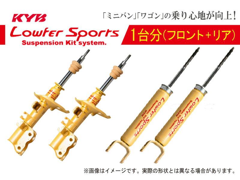 [カヤバ]NCP91 ヴィッツ  用ショックアブソーバ(Lowfer Sports)