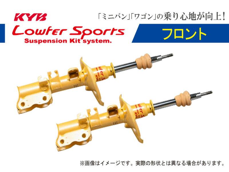 [カヤバ] H82W eKスポーツ 用ショックアブソーバ(Lowfer Sports)