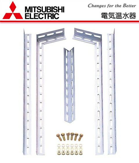 三菱 電気温水器 【GZ-A1C】 別売部品(給湯専用タイプ) 上部固定アングルセット(天井固定用)[新品]【RCP】