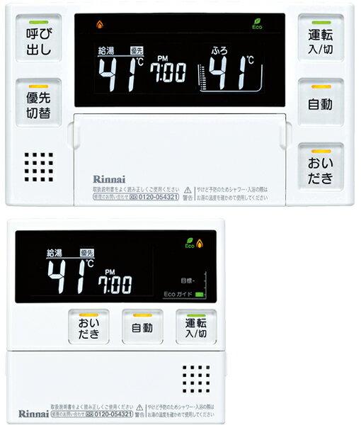 リンナイ 浴室リモコン【BC-220V】と台所リモコン【MC-220V】のセット【MBC-220V(T)】 取扱説明書付 ガス給湯器 インターホン機能なし[新品]【RCP】