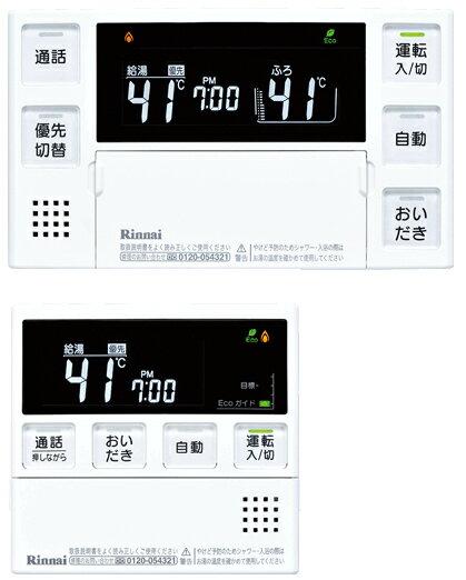 リンナイ 浴室リモコン【BC-220VC】と台所リモコン【MC-220VC】のセット【MBC-220VC】 ガス給湯器 インターホン搭載タイプ[新品]【RCP】